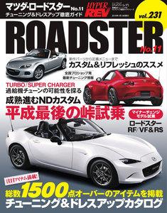 ハイパーレブ Vol.231 マツダ・ロードスター No.11