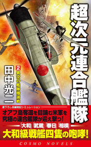 超次元連合艦隊(2)異空の艦隊殲滅戦 電子書籍版