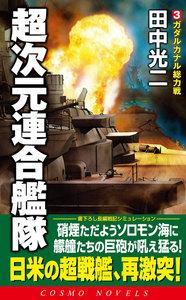 超次元連合艦隊(3)ガダルカナル総力戦 電子書籍版