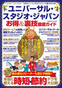 ユニバーサル・スタジオ・ジャパン お得&裏技徹底ガイド 電子書籍版