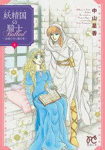 妖精国の騎士Ballad ~金緑の谷に眠る竜~ 2巻
