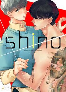 shino (上)【書き下ろしSS付き】