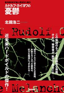 ルドルフ・カイヨワの憂鬱<新装版> 電子書籍版