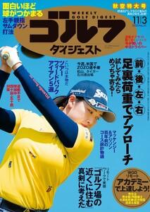 週刊ゴルフダイジェスト 2020年11月3日号 電子書籍版