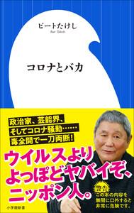 コロナとバカ(小学館新書)