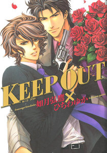 KEEP OUT 電子書籍版