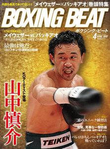 BOXING BEAT(ボクシング・ビート) 2015年4月号