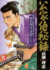 表紙『公家侍秘録』 - 漫画