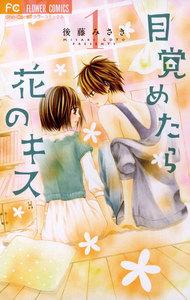 目覚めたら花のキス 1巻
