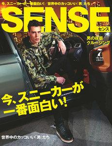 SENSE(センス) 2015年7月号