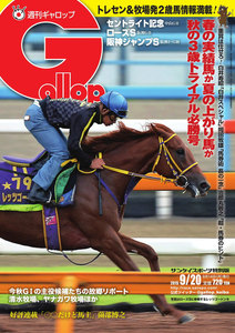 週刊Gallop(ギャロップ) 9月20日号