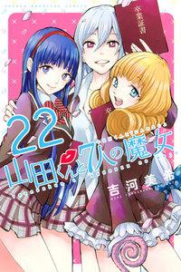 山田くんと7人の魔女 22巻