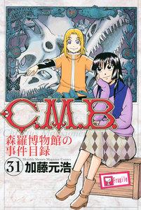 C.M.B.森羅博物館の事件目録 31巻