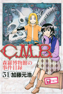 C.M.B.森羅博物館の事件目録 (31~35巻セット)