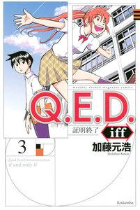 Q.E.D.iff ―証明終了― 3巻