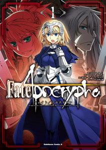 Fate/Apocrypha1巻