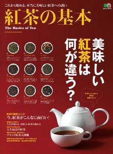 エイ出版社のグルメムック 紅茶の基本