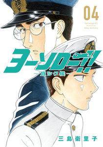 ヨーソロー!! ―宜シク候― 4巻