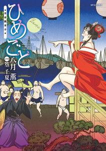 表紙『ひめごと ~浮世艶草子~』 - 漫画