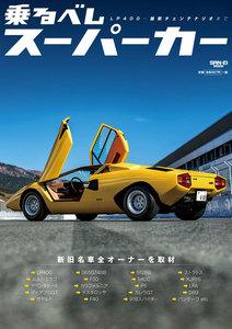 自動車誌MOOK 乗るべしスーパーカー