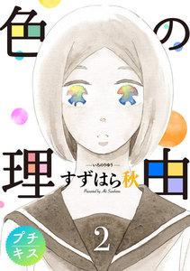 色の理由 プチキス (2) 電子書籍版