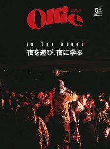 Ollie(オーリー) #229 5月号