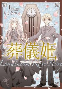 葬儀姫 ロンディニウム・ローズ物語