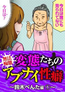 【無法痴態】変態たちのアブナイ性癖~鈴木ぺんた編~