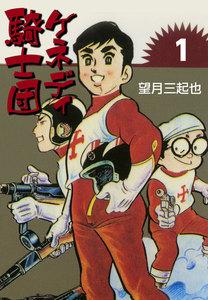 ケネディ騎士団 (1) 電子書籍版
