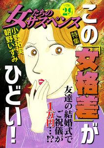 女たちのサスペンス vol.29 この「女格差」がひどい!