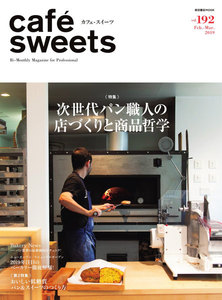 cafe-sweets(カフェスイーツ) vol.192
