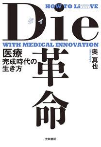 Die革命~医療完成時代の生き方 電子書籍版