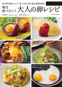毎日食べたい! 大人の卵レシピ 電子書籍版