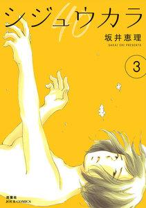 シジュウカラ (3) 電子書籍版