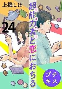 超能力者と恋におちる プチキス 24巻