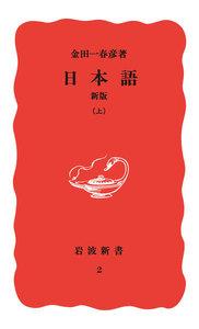 日本語 新版 上 電子書籍版