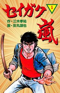 セイガク嵐 (1) 電子書籍版