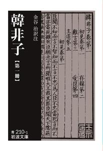 韓非子 第一冊 電子書籍版