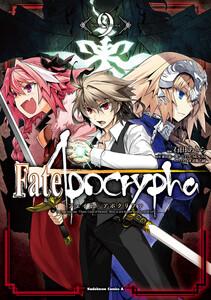 Fate/Apocrypha(9) 電子書籍版