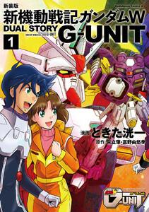 新装版 新機動戦記ガンダムW DUAL STORY G-UNIT(1) 電子書籍版