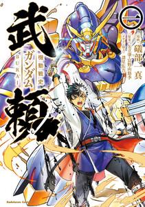機動戦史ガンダム武頼(1) 電子書籍版