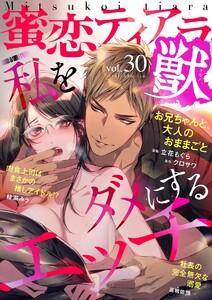 蜜恋ティアラ獣 Vol.30 私をダメにするエッチ