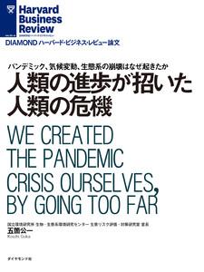 人類の進歩が招いた人類の危機