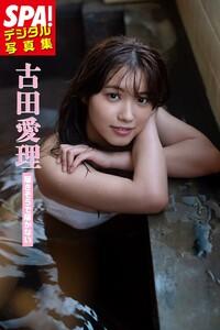 古田愛理「届きそうで届かない」SPA!デジタル写真集