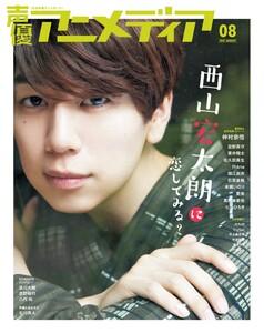 声優アニメディア2021年8月号
