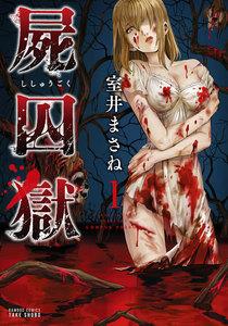表紙『屍囚獄(ししゅうごく)』 - 漫画