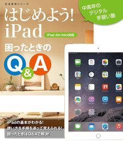 はじめよう!iPad 困ったときのQ&A