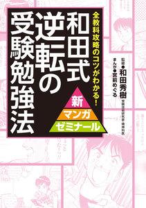 和田式 逆転の受験勉強法