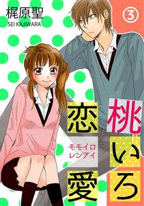 桃いろ恋愛 3巻