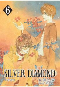 SILVER DIAMOND (6~10巻セット)